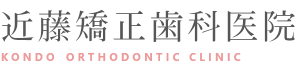 近藤矯正歯科医院 KONDO  ORTHODONTIC CLINIC